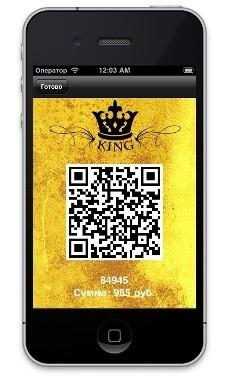 Фабрика Лояльности - мобильные приложения вместо пластиковых карт. Изображение № 2.