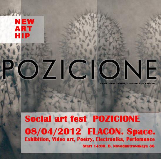 Social Аrt Fest POZICIONE. Изображение № 2.