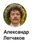 Правозащитные локоны: Александр Легчаков. Изображение № 2.
