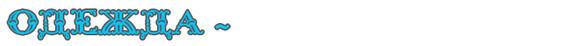"""""""ЛАВКА НАХОДОК"""": распродажа-до-300-рублей!. Изображение № 3."""
