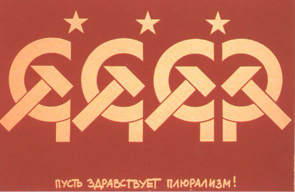 Искусство плаката вРоссии 1884–1991 (1991г, часть 8-ая). Изображение №22.