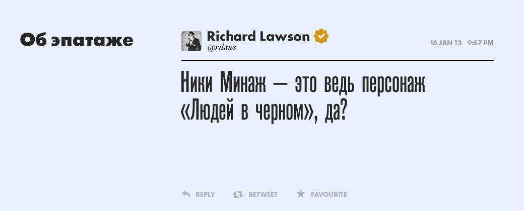 Ричард Лоусон, журналист и фанат телевидения. Изображение № 2.
