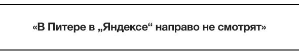 Изображение 4. Колонка байера: наблюдения за Петербургом.. Изображение № 1.