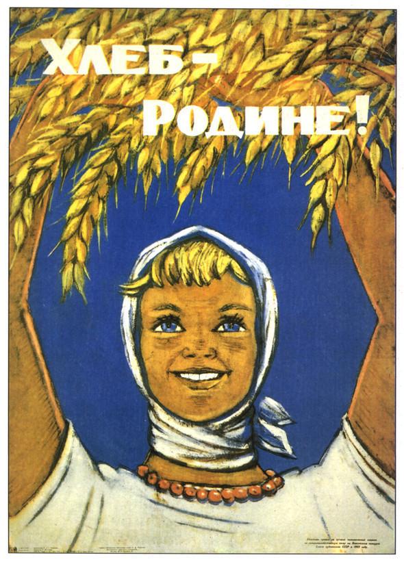 Искусство плаката вРоссии 1961–85 гг. (part. 4). Изображение № 10.