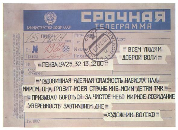 Искусство плаката вРоссии 1884–1991 (1985г, часть 3-я). Изображение № 33.