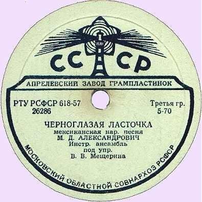 История Апрелевского завода грампластинок. Изображение № 1.