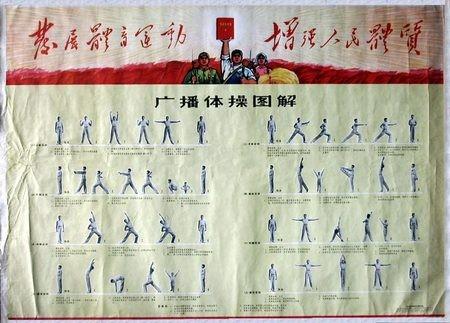 Слава китайскому коммунизму!. Изображение № 26.