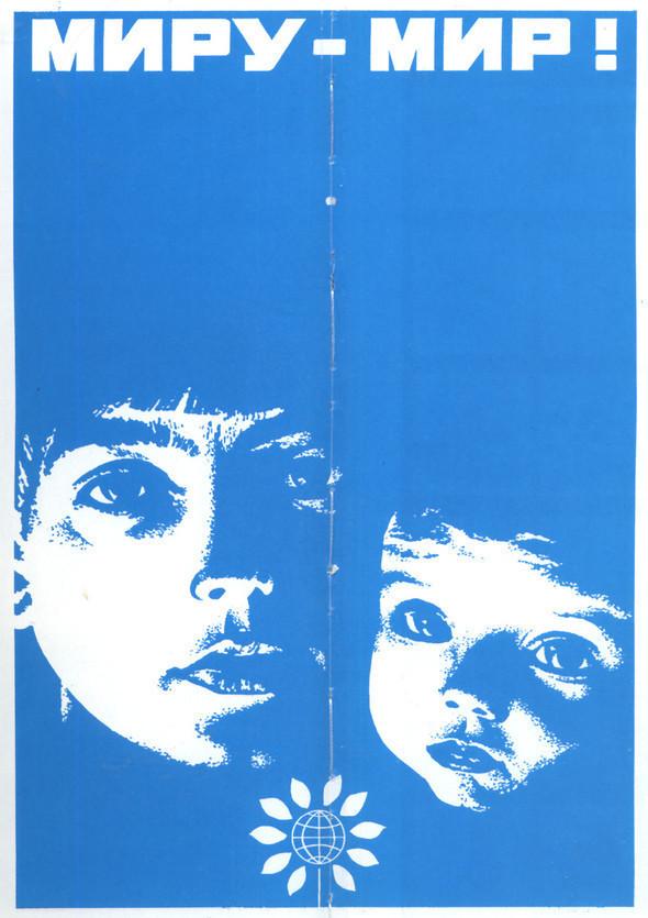 Искусство плаката вРоссии 1884–1991 (1985г, часть 5-ая). Изображение № 18.