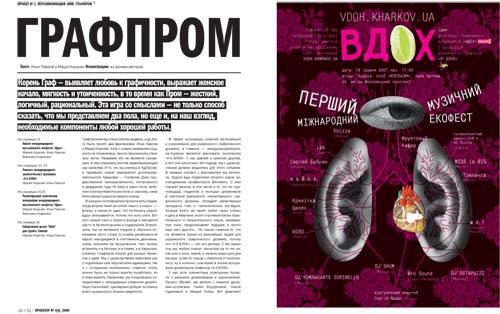 Новый зимний номер журнала «Проектор». Изображение № 4.