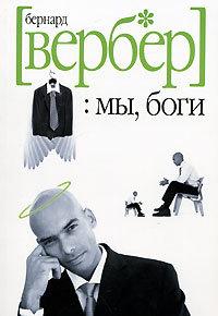 МыБоги живем вимперии ангелов, аниши друзья человеки. Изображение № 3.