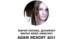 Коллекции Resort 2011 в комментариях. Изображение № 7.