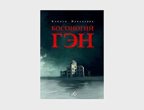 32 главных комикса лета  на русском. Изображение № 28.