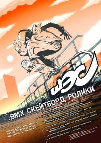 Школа Экстремального Спорта в Санкт-Петербурге. Изображение № 1.
