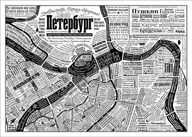 Юрий Гордон выпустил карту Петербурга из цитат классиков. Изображение № 1.