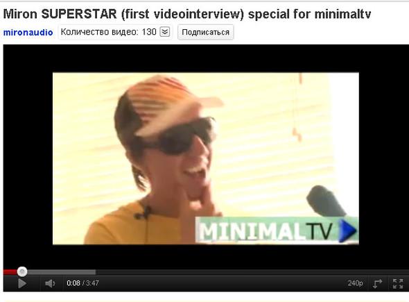 Miron SUPERSTAR (first videointerview). Изображение № 1.