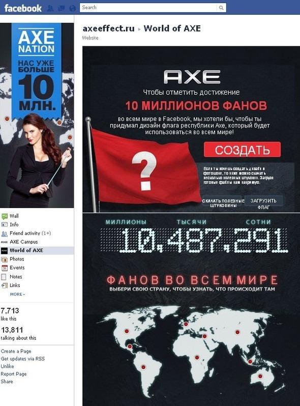 AXE NATION: 10 МИЛЛИОНОВ под одним флагом. Изображение № 1.