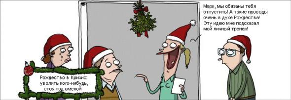 Comic Strip: Рождество во время Кризиса. Изображение № 3.