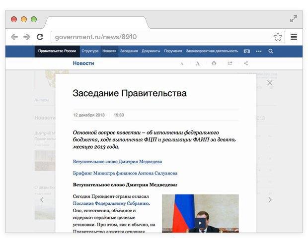 2013 —год России в мире: Электронное правительство. Изображение № 3.