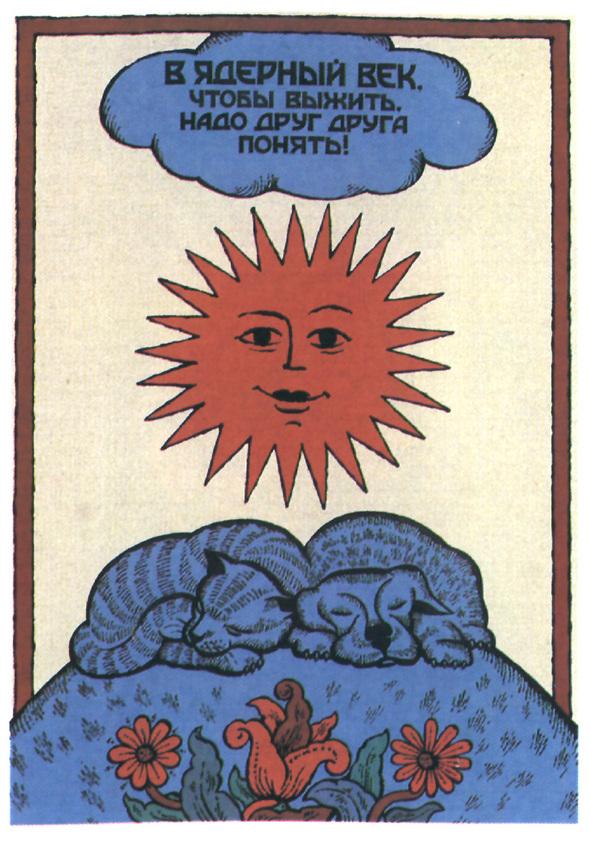 Искусство плаката вРоссии 1884–1991 (1991г, часть 3-я). Изображение № 21.