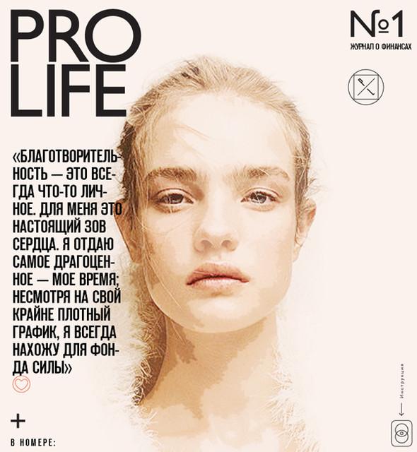 Наталья Водянова стала лицом первого интерактивного клиентского журнал. Изображение № 1.