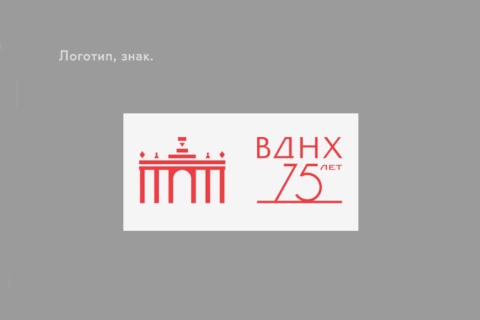 Редизайн дня: Новый логотип и фирменный стиль ВДНХ. Изображение № 1.