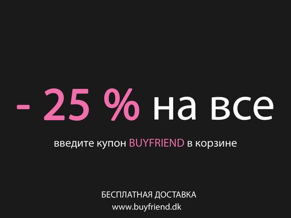 - 25 % НА ВСЕ!. Изображение № 1.