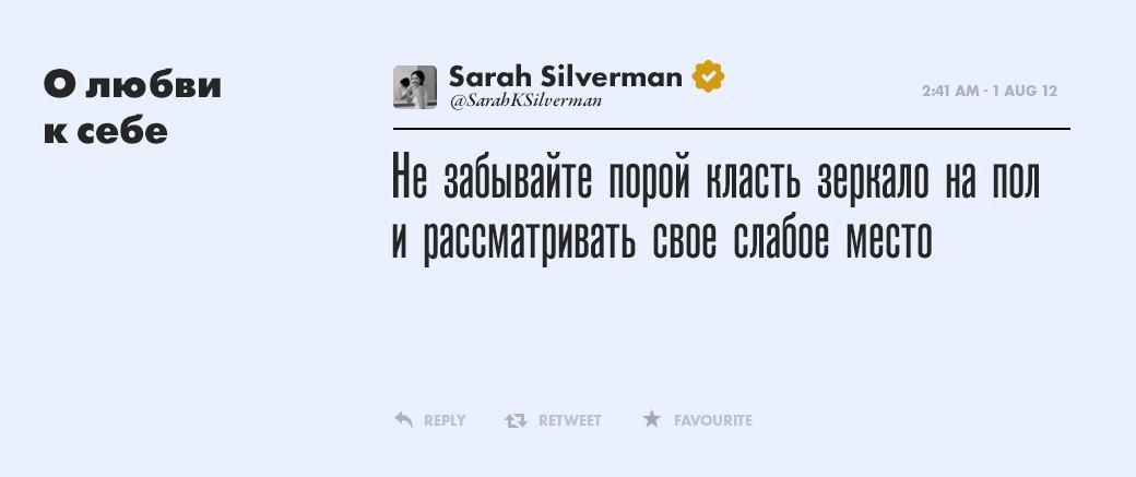 Сара Сильверман,  смешная девчонка. Изображение № 18.