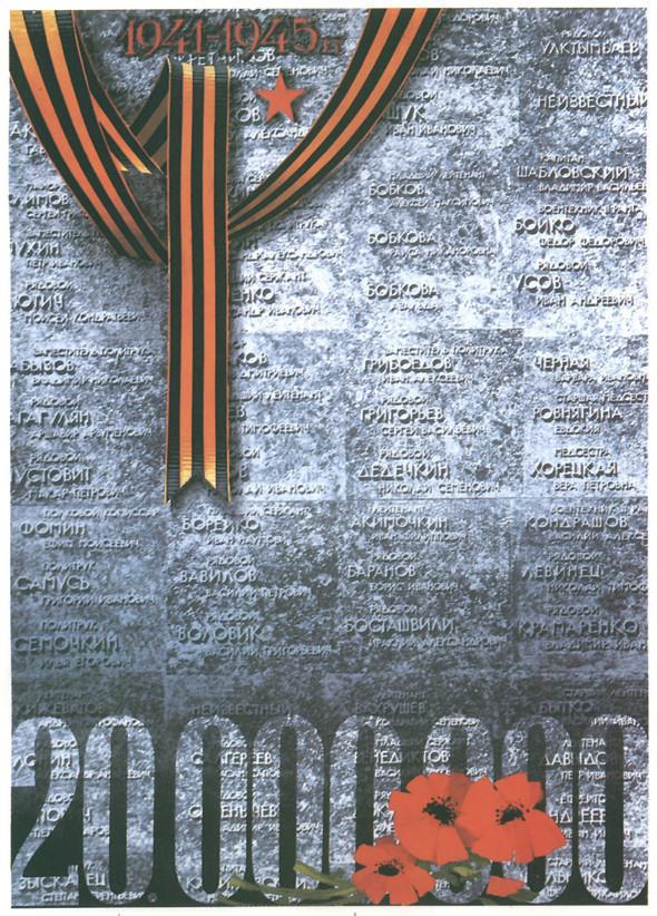 Искусство плаката вРоссии 1884–1991 (1985г, часть 6-ая). Изображение № 20.