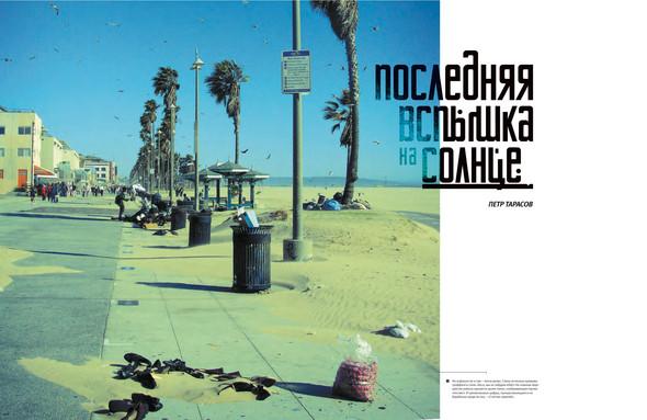 November Issue. Изображение № 3.
