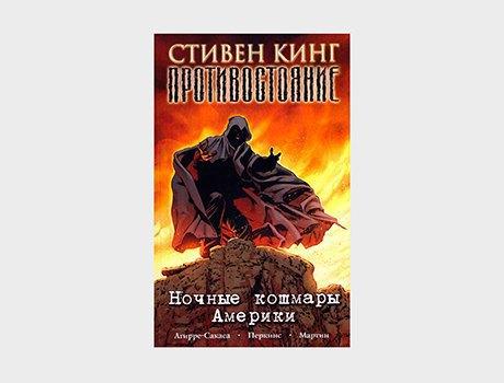 32 главных комикса лета  на русском. Изображение № 29.