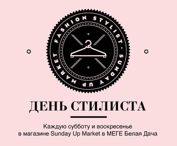 День стилиста от Sunday Up Market. Изображение № 1.