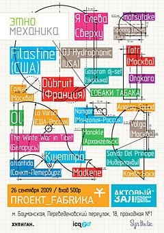 Расписание нанеделю: Москва, 21 – 27 сентября. Изображение № 9.
