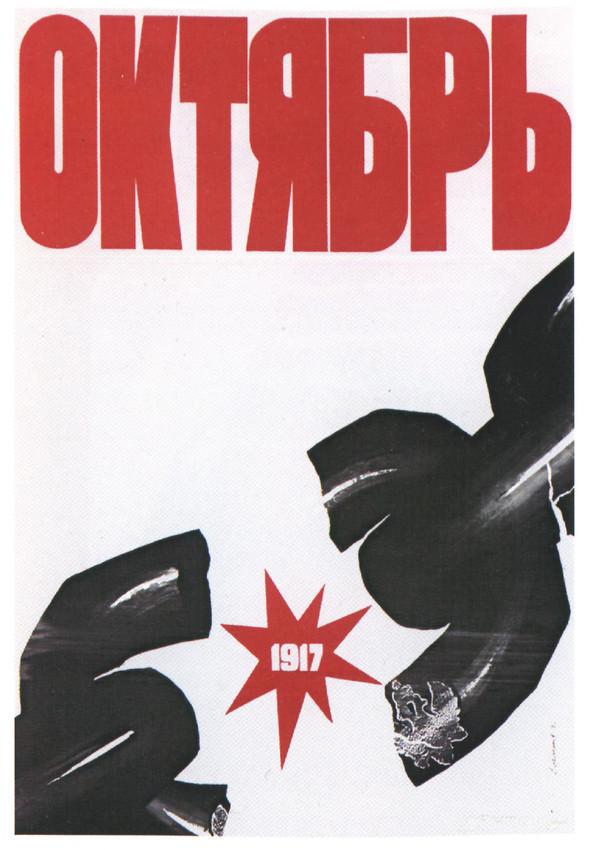 Искусство плаката вРоссии 1961–85 гг. (part. 3). Изображение № 4.