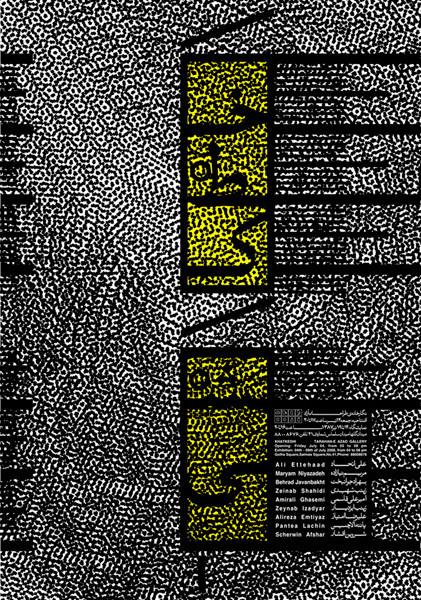 Новые имена: 15 молодых графических дизайнеров. Изображение №58.
