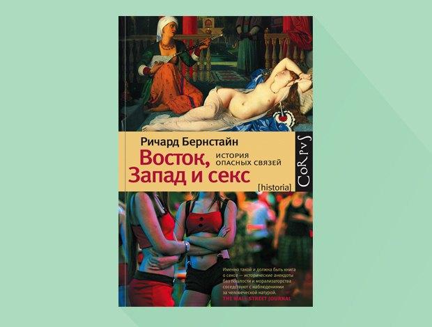 Секс на востоке и западе, мышление фрика, восходящие классы и другой нон-фикшн осени. Изображение № 7.