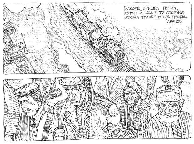 29 главных комиксов лета на русском языке . Изображение № 15.