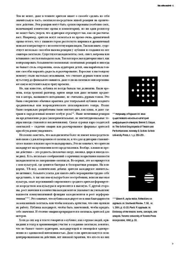 Реплика 13. Газета о театре и других искусствах. Изображение № 13.