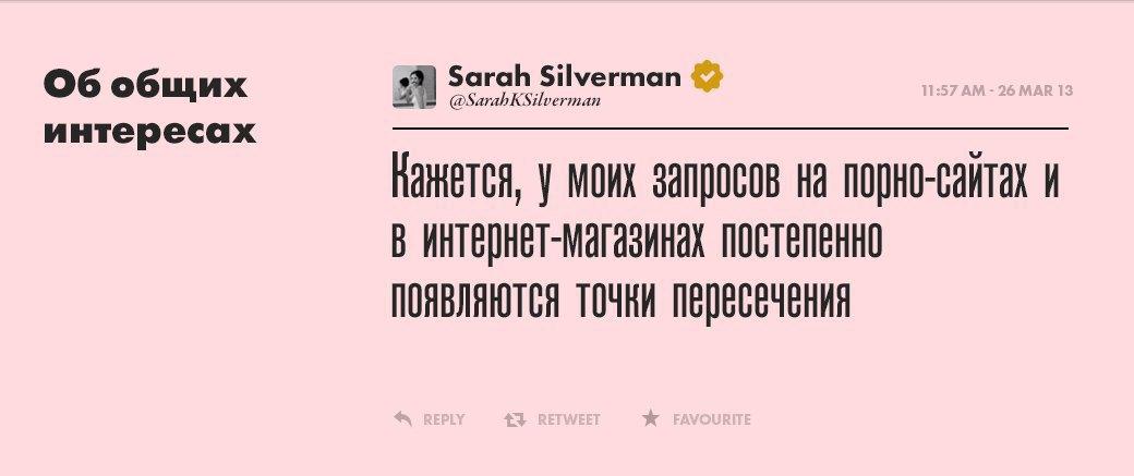Сара Сильверман,  смешная девчонка. Изображение № 1.