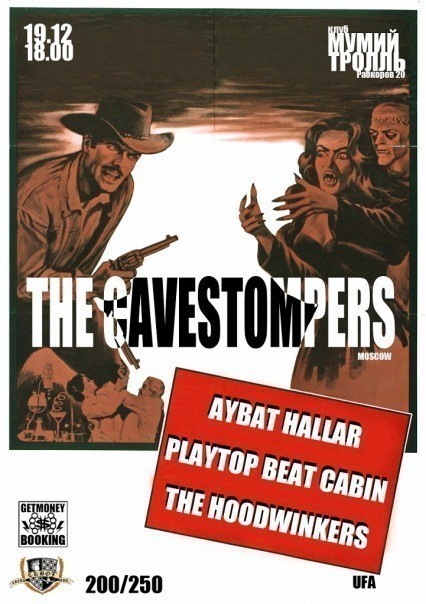 The Cavestompers! russian tour#4 декабрь Самара-Тольятти-Уфа-Рязань. Изображение № 4.