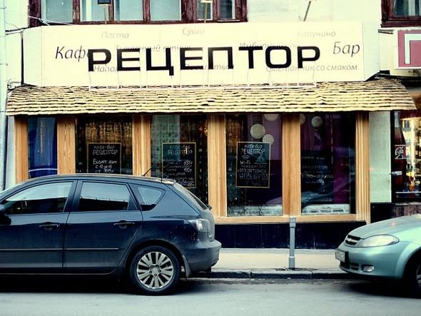 """""""РЕЦЕПТОР"""" - кафе-бар современного творчества. Изображение № 11."""