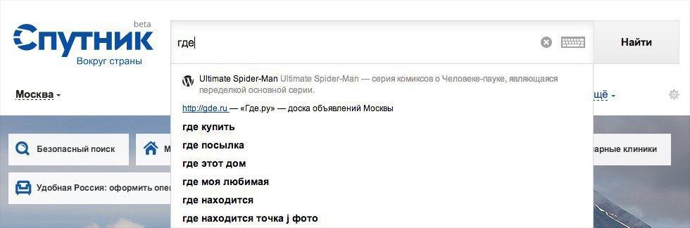 Чем отличаются частые поисковые запросы в «Спутнике», «Яндексе» и Google. Изображение № 6.