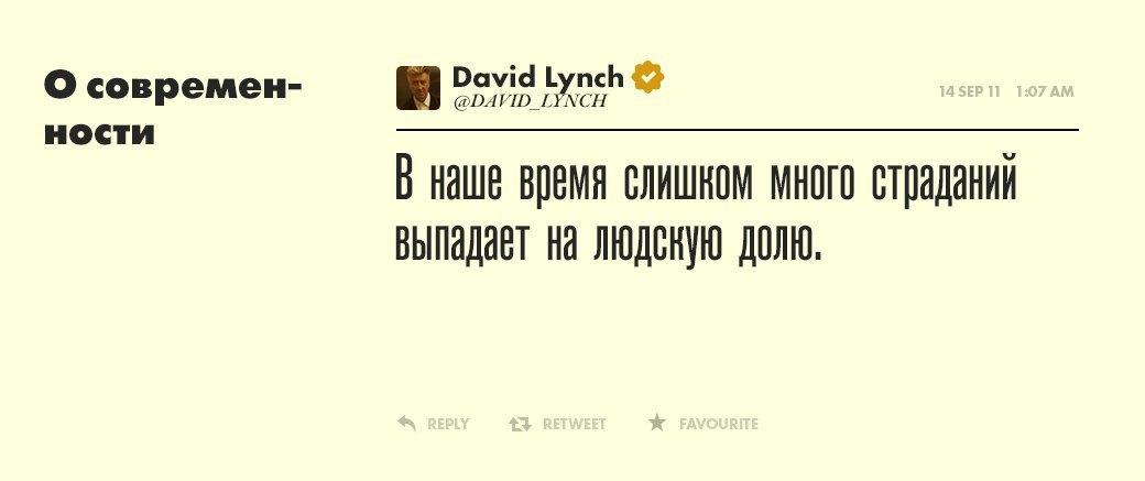 Дэвид Линч, режиссер  и святая душа. Изображение № 11.