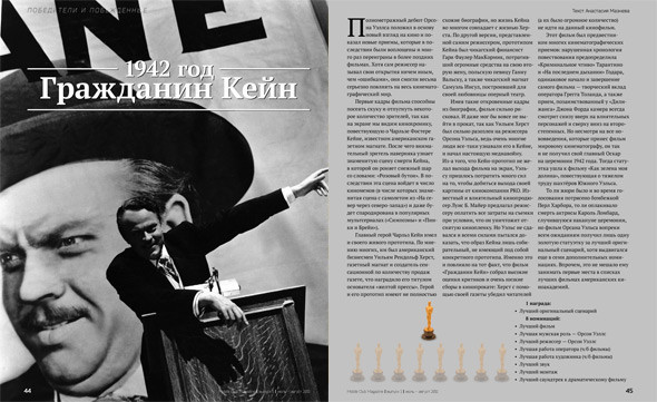 Новый журнал о кино «Middle Club Magazine». Изображение № 5.