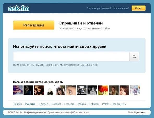 Ask.fm. Волна вопросов и ответов. Изображение № 1.