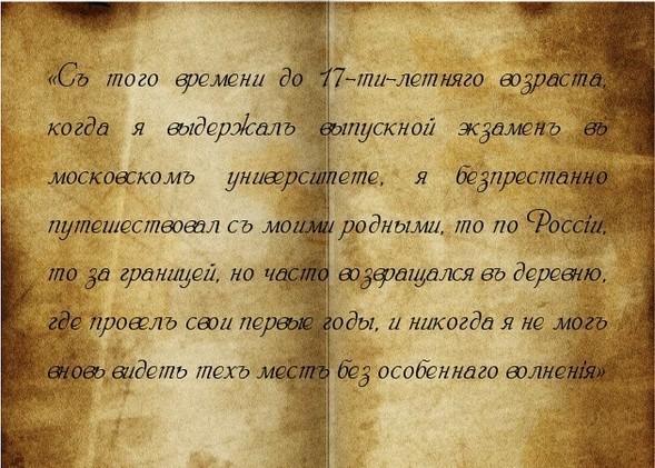 «ЯВам пишу». Уроки PRот графа Толстого. Изображение № 5.