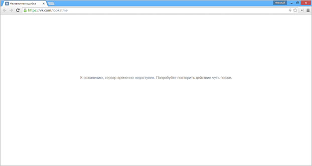 «ВКонтакте» оказалась временно недоступна. Изображение № 1.