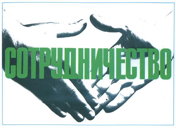 Искусство плаката вРоссии 1884–1991 (1985г, часть 3-я). Изображение № 4.