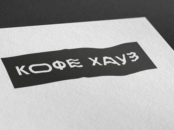 Конкурс редизайна: Новый логотип «Кофе Хауза». Изображение № 10.