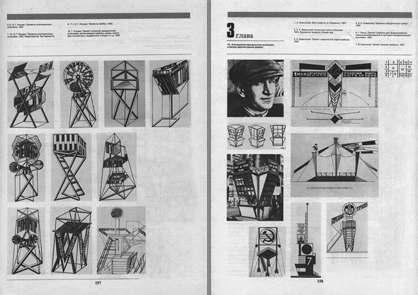 Арт-альбомы недели: 10 книг об утопической архитектуре. Изображение № 149.
