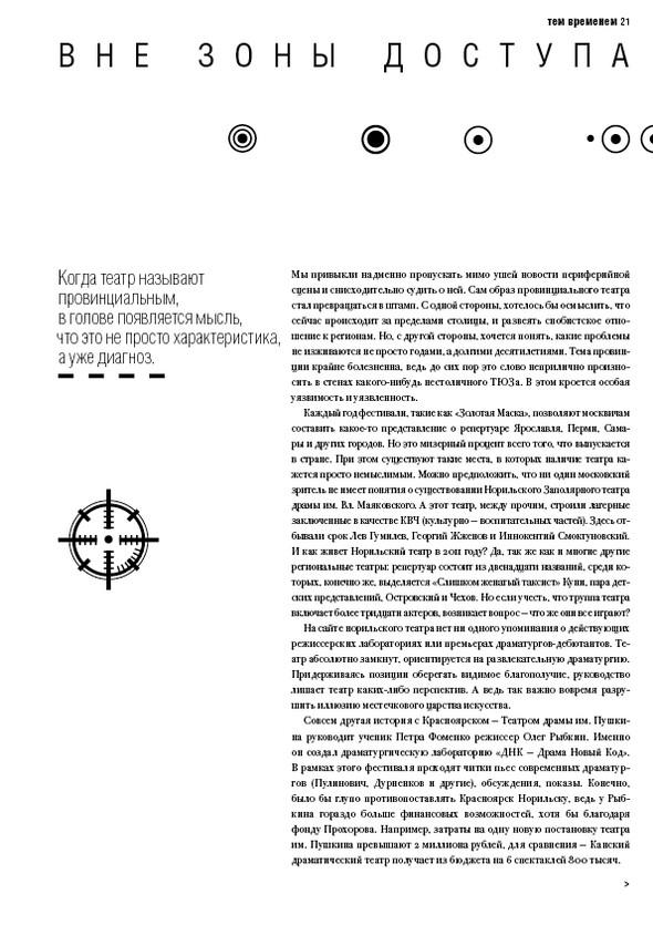 Реплика 13. Газета о театре и других искусствах. Изображение № 21.